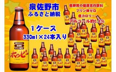 H112 ホッピー330瓶 330ml×1ケース