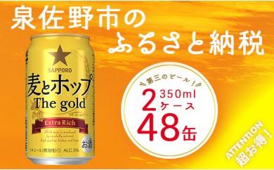 B408 麦とホップThe gold(第三のビール) 350ml×2ケース
