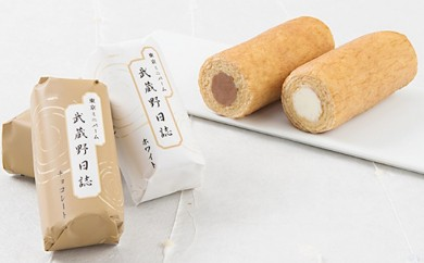 [№5881-0115]武蔵野日誌チョコ・ホワイト18個入