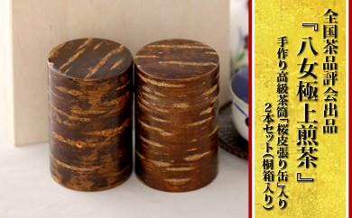 F29-OE 八女極上煎茶(手作り高級茶筒 桜皮張り缶入り)2本セット