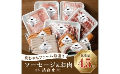 B56★総重量4.5kg★真ちゃんファーム厳選!!ソーセージ&お肉詰合せ
