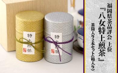 35D3-OE 【福岡共進会(福岡県茶品評会)上位 特上煎茶×2】