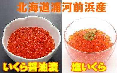 [02-046]銀聖いくら醤油漬(500g)と塩いくら(500g)セット