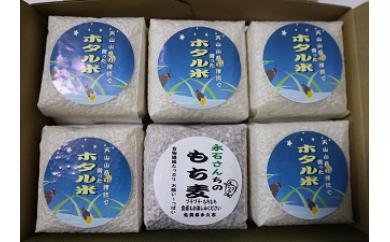 bー6 永石さんちのホタル米ともち麦