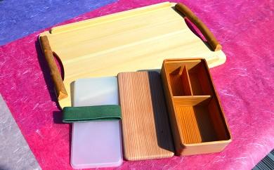 天然素材シリーズ 杉の弁当箱、四万十ヒノキ小枝手付きトレイセット