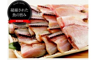 【No.224】老舗魚屋の極上干物 10枚