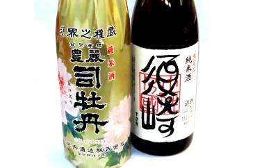 土佐の地酒 純米酒2本セット「豊麗 司牡丹」1.8L・「須崎」1.8L