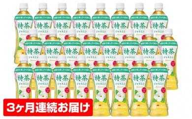 [№5820-0107]【3ヶ月連続お届け】特茶ジャスミン(特定保健用食品)500ml×24