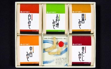 [№5850-0200]サヌキ高級味噌 五種セット