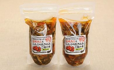 簡単お手軽!北海道名産花咲ガニの炊き込みご飯の素!3合炊き 2個
