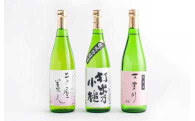 芦B-14 芦屋の銘酒3本セット