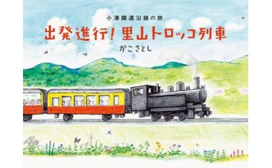 V043 出発進行!里山トロッコ列車【15pt】
