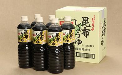 きりたっぷ昆布醤油6本入 減塩 9%