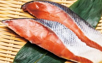 [№4630-0528]えりも産銀聖鮭(薄塩味)10切セット