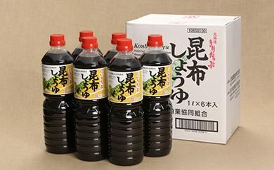 きりたっぷ昆布醤油6本入 13%
