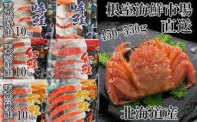 CD-14027 根室海鮮市場<直送>浜茹で毛ガニ、秋鮭・紅鮭・時鮭各10切[416888]