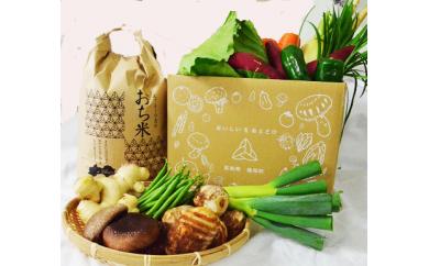 「おち米」と旬の野菜セット