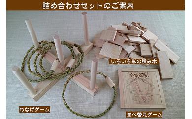 【18002】五感で感じる・家族で学べる・木育玩具