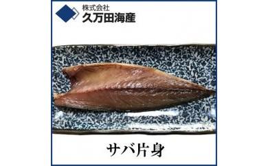 BB504 久万田海産 さば片身干物1枚【保存料無添加 産地直送】サバ鯖【300pt】