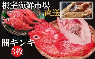 CD-14034 根室海鮮市場<直送>一夜干し開キンキ3枚[416895]