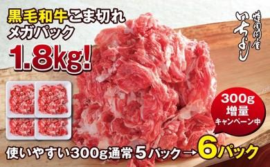 B306 驚愕の和牛こまぎれメガパック1.8kg