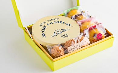 芦A-18 シェフアサヤマ芦屋洋菓子工房 人気アソート 塩ケーキとボーロ