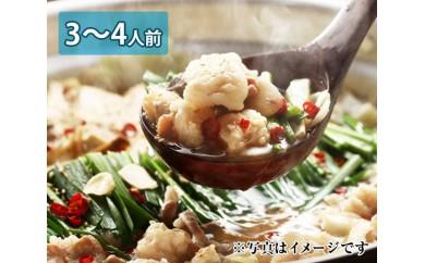 No.097 博多若杉牛もつ鍋(3~4人前)醤油味