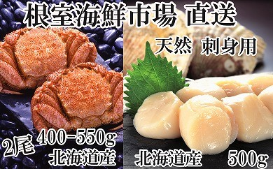 CD-14031 根室海鮮市場<直送>北海道産浜茹で毛ガニ2尾・刺身用ほたて500g[416892]