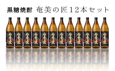 D-3 【12本セット】徳之島の黒糖焼酎-奄美の匠-