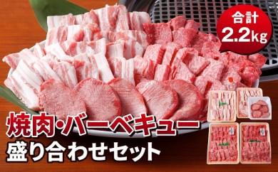 C147 和牛焼肉BBQ盛り合わせセット2.2kg