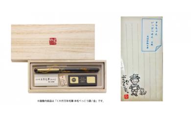 【クレジット限定】AU06 大竹手すき和紙の一筆箋と万年毛筆本毛べっこう調1本(軸色紅)【60pt】