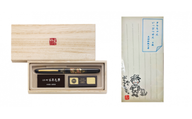 【クレジット限定】AU08 大竹手すき和紙の一筆箋と万年毛筆「蒔絵物語」1本(軸色黒)【60pt】