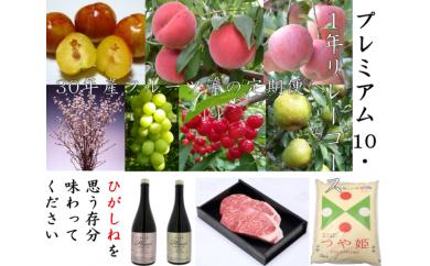 D-0109 2019年プレミアム10・1年リレーコース【定期便】