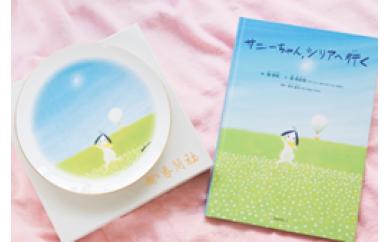 サニーちゃんセット 有田焼「サニーちゃんと気球」/絵本「サニーちゃん、シリアへ行く」