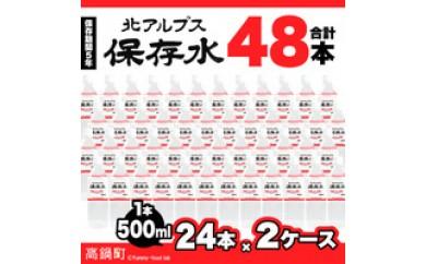 234_sm <北アルプス保存水500ml×48本>1か月以内に順次出荷