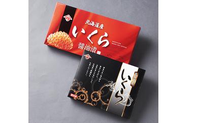 【2403】いくら塩漬・醤油漬食べ比べセット