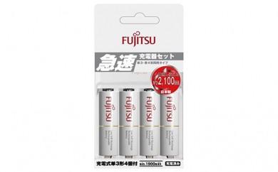 [№5810-0195]防災用 富士通ニッケル水素電池 急速充電器セット