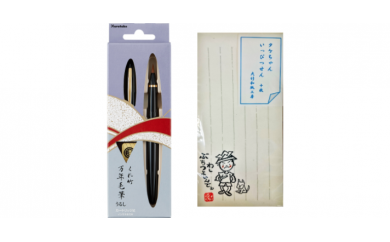 【クレジット限定】AU03 大竹手すき和紙の一筆箋と万年毛筆漆調1本(軸色黒)【40pt】