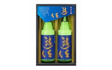 159 遊佐 純米吟醸720ml 2本セット