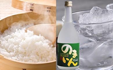 [№5706-0067]29年産環境保全米(絹肌米)ひとめぼれ+米焼酎「のまいんそふと」