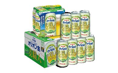 【L007】オリオン 麦職人 500ml 24缶入