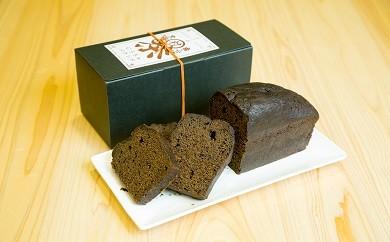 【手づくりスイーツ】村のほうじ茶を贅沢に練りこんだ「黒焙じ茶のパウンドケーキ」