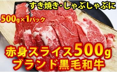 A256 ブランド和牛の赤身スライスお得な500g