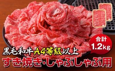 C124 黒毛和牛A4すき焼き・しゃぶしゃぶ用1.2kg