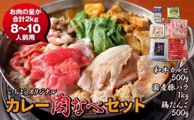 C145 焼肉屋さんのカレー肉鍋セット(肉2kg付)