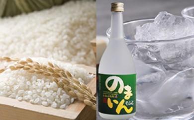 [№5706-0069]新米環境保全米(絹肌米)ササニシキ+米焼酎「のまいんそふと」