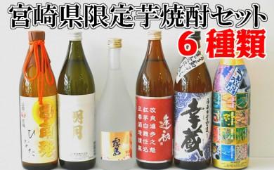 B-146【全6種類】宮崎限定芋焼酎飲み比べセット【5,000pt】