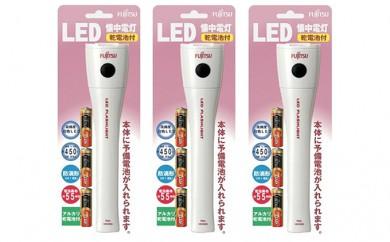 [№5810-0197]防災用 富士通LED懐中電灯電池付3本セット
