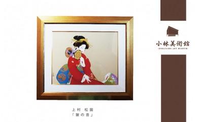 上村松園「鼓の音」(版画・額装)