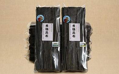 煮物昆布 250g×6袋